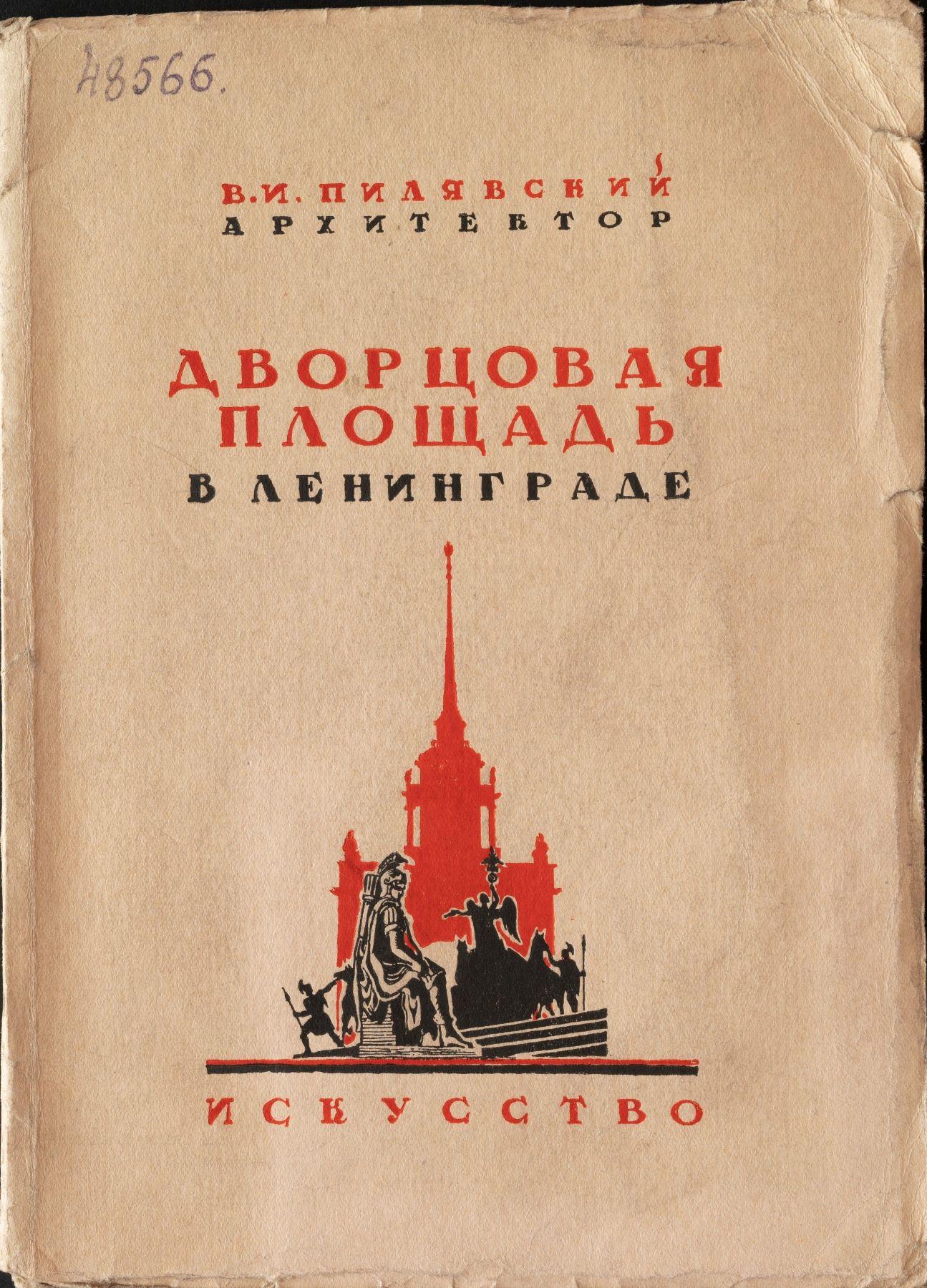 В 1944 году вышла книга В. И. Пилявского, посвященная Дворцовой площади