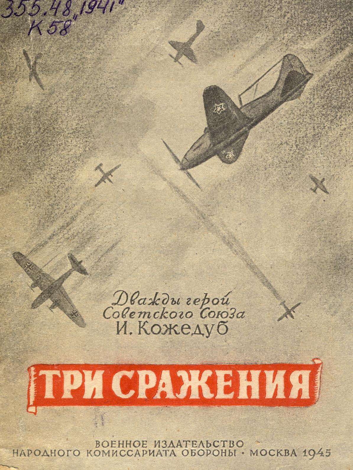Воспоминания трижды героя СССР летчика И. Н. Кожедуба о боях на Курской дуге, за Днестром и в небе над Берлином