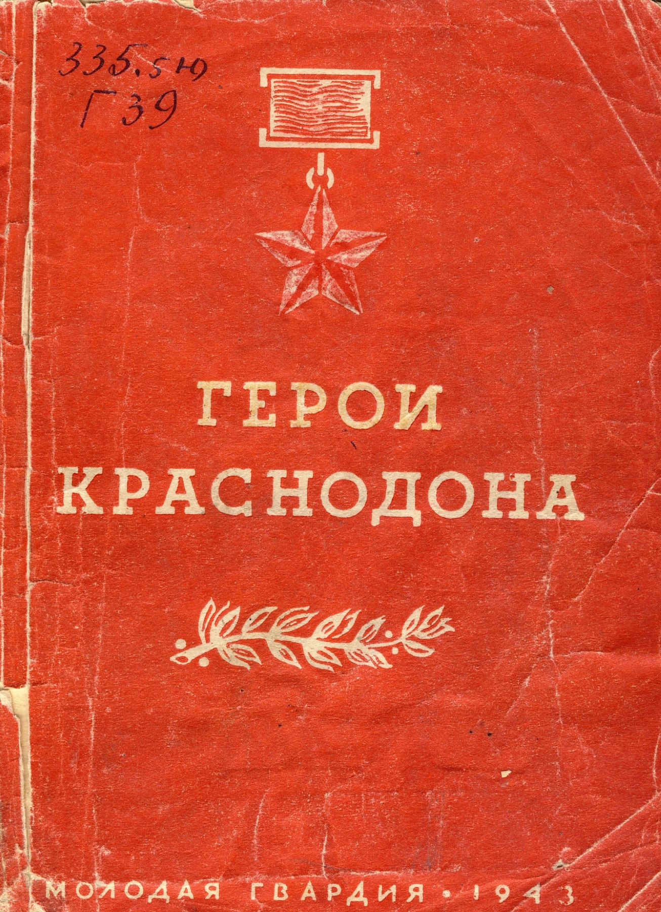 Материалы и документы о работе в тылу врага подпольной комсомольской организации «Молодая гвардия», опубликованные в 1943 году