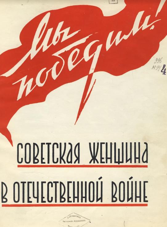 Альбом «Мы победим! Советская женщина в Отечественной войне», изданный в 1943 году стал одним из самых качественных изданий военного времени. Передняя крышка переплета была украшена горельефом из пластмассы работы В. И. Мухиной