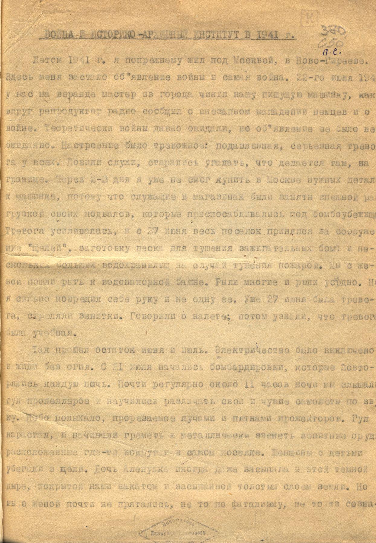 Рукопись П. П. Смирнова «Война и Историко-архивный институт в 1941 г.»