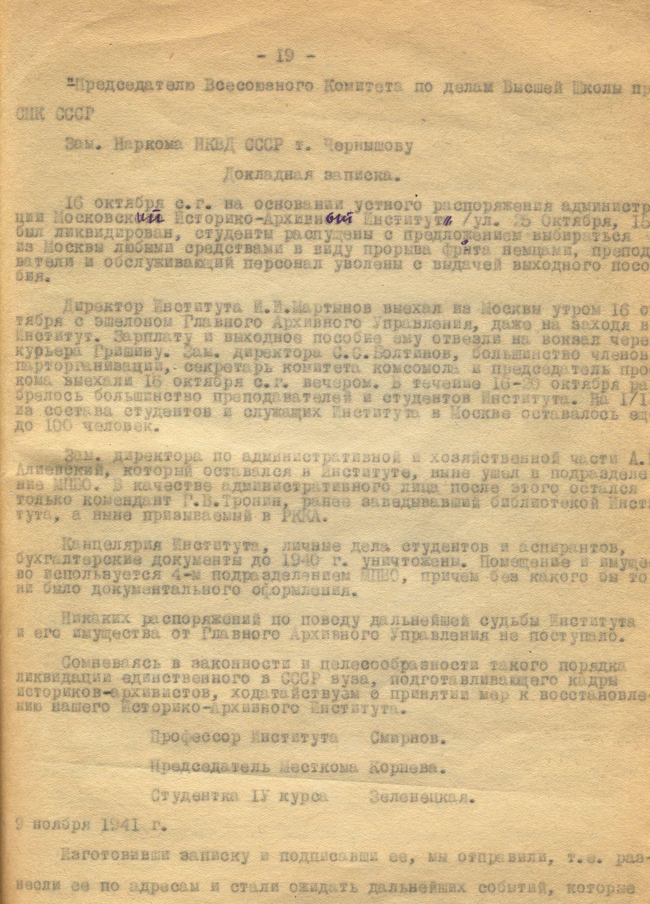 Машинописный текст с автографом автора: проф. Павел Смирнов, бывший директор Историко-архивного ин-та, д-р ист. наук. Москва. 10 февраля 1943 года