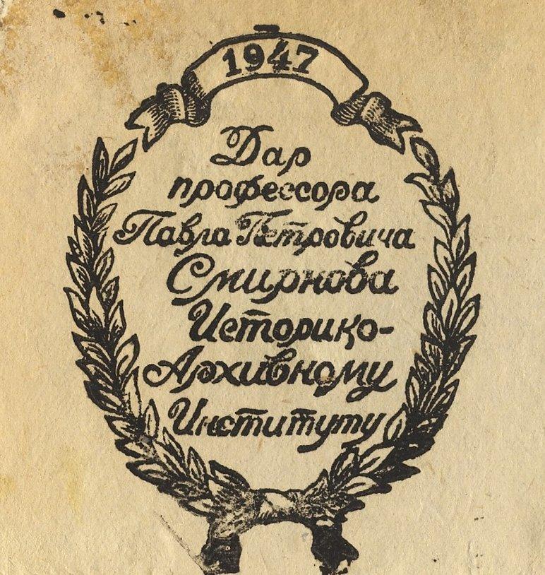 Экслибрис Павла Петровича Смирнова