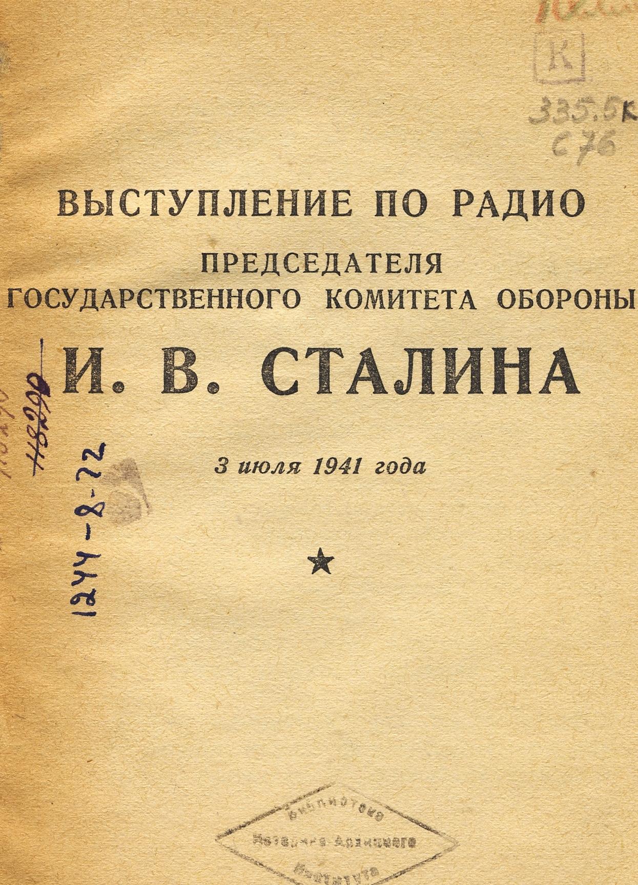 Первое обращение к советскому народу после начала войны И. В. Сталина 3 июля 1941 года. В обращении подчёркивается, что речь идёт «о жизни и смерти Советского государства, о жизни и смерти народов СССР, о том — быть народам Советского Союза свободными или впасть в порабощение»