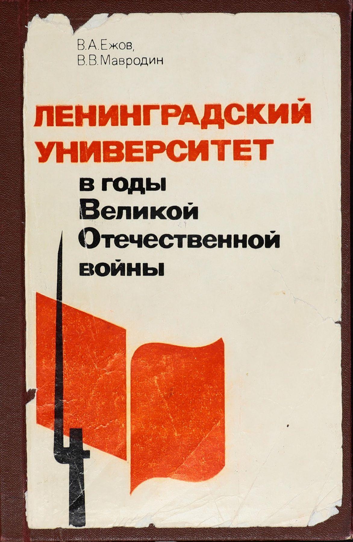 В. А. Ежов, В. В. Мавродин «Ленинградский университет в годы Великой Отечественной войны». 1975 год