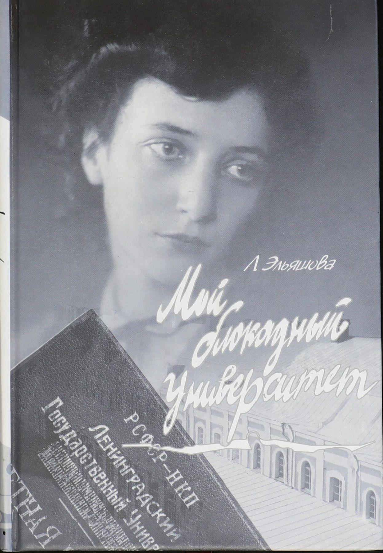 Книга студентки университета Людмилы Леонидовны Эльяшовой, основанная на воспоминаниях, дневниках и переписки автора, рассказывает о жизни и обороне города