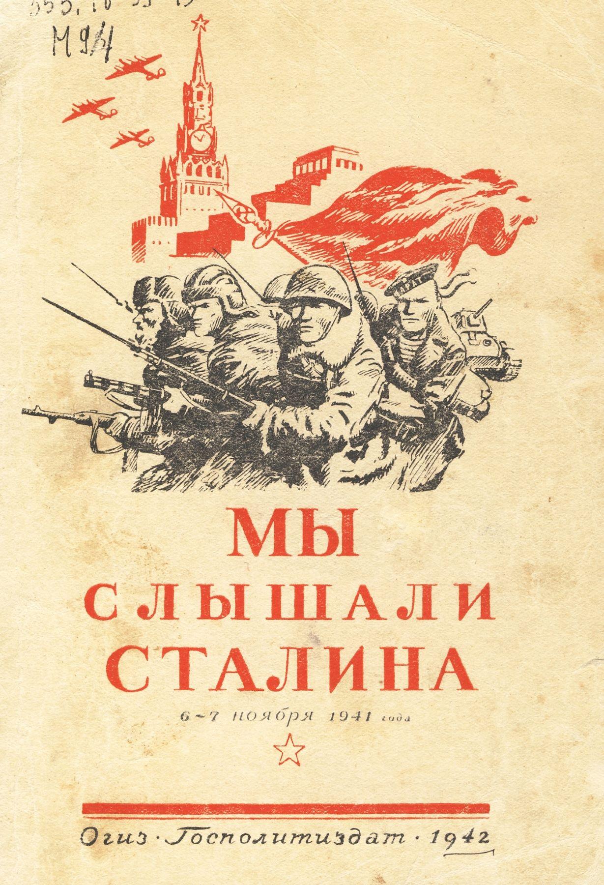 В сборнике, вышедшем в 1942 году, были опубликованы рассказы участников войны, письма из действующей армии, тыла врага, фронтовая печать. Экземпляр с дарственной надписью «С новым годом, Маша! 1943 г. 1 янв. Лида»