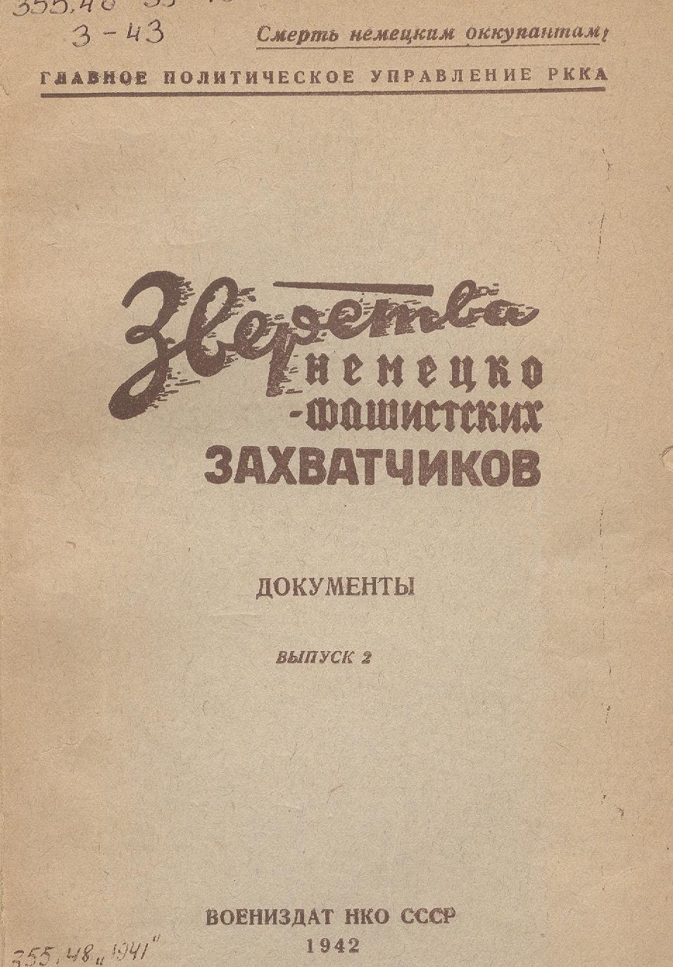 Начиная с 1942 по 1945 публикуется 15-ти томное собрание документов «Зверства немецко-фашистских захватчиков» фиксирующее факты массовых убийств мирных жителей