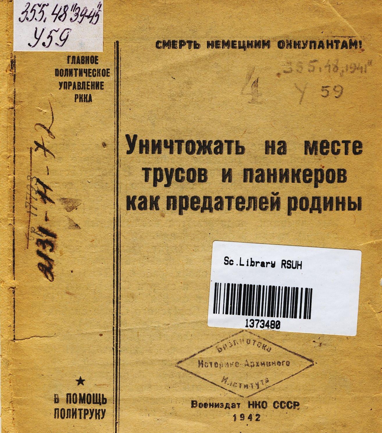 Брошюра 1942 года серии «В помощь политруку» содержит приказ №227 от 28 июля 1942 года «О мерах по укреплению дисциплины и порядка в Красной Армии и запрещении самовольного отхода с боевых позиций»