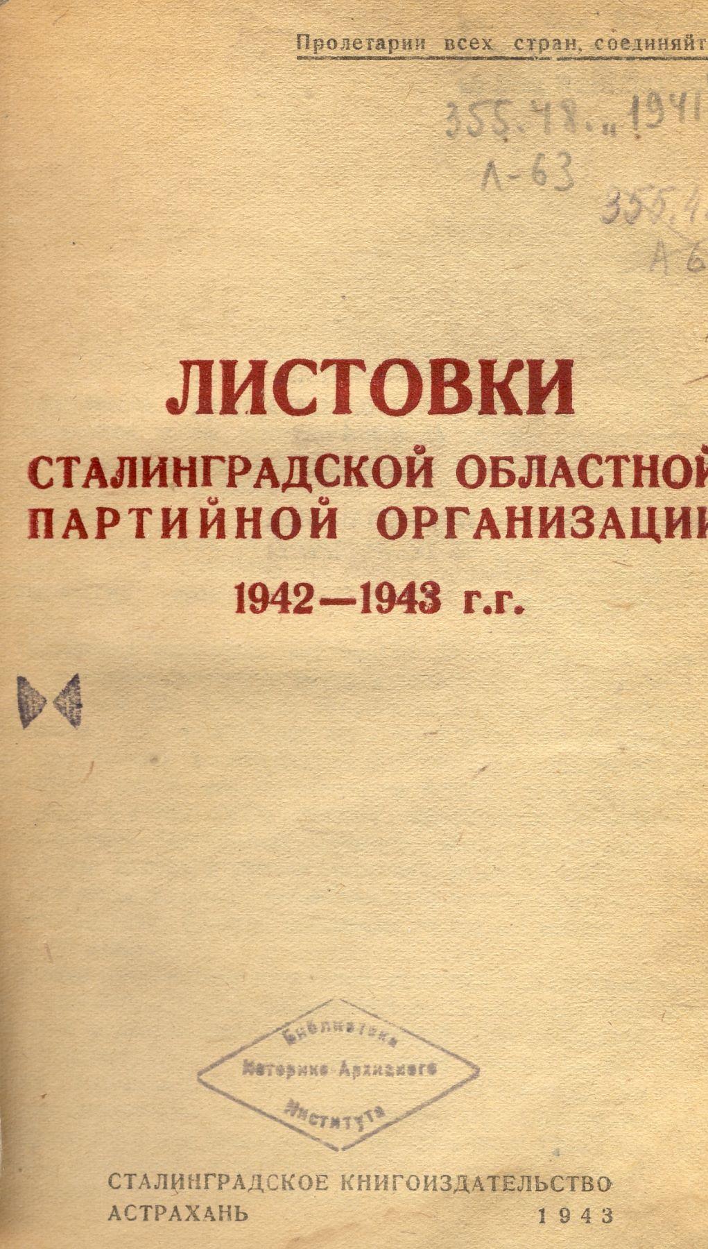 Сборник документов, отражающих ход  Сталинградской битвы и первые месяцы восстановления города. Издан в 1943 году в Астрахани