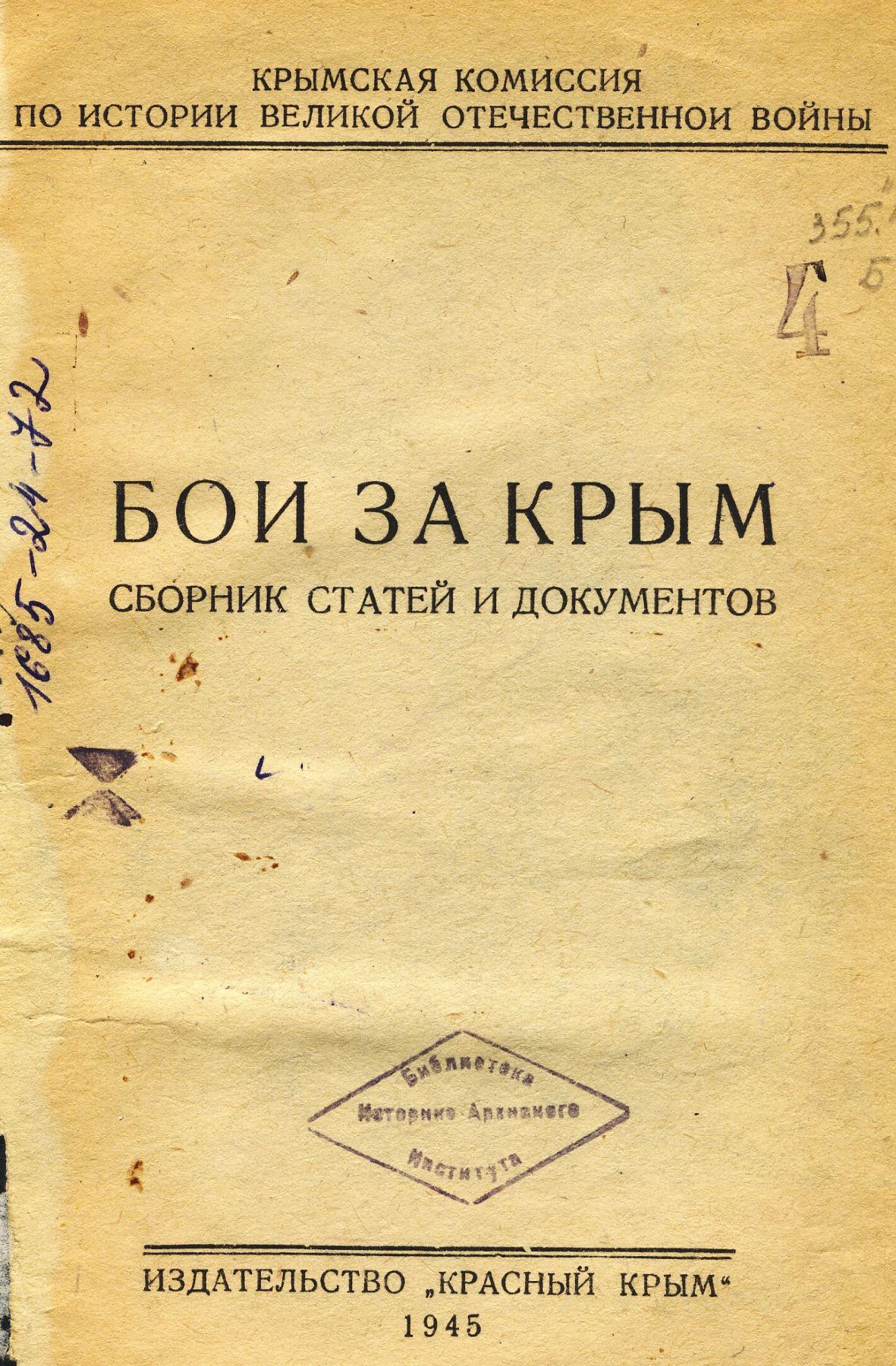 Сборник статей и документов, подготовленный Крымской комиссией по истории Великой Отечественной войны. Опубликован в Симферополе в 1945 году