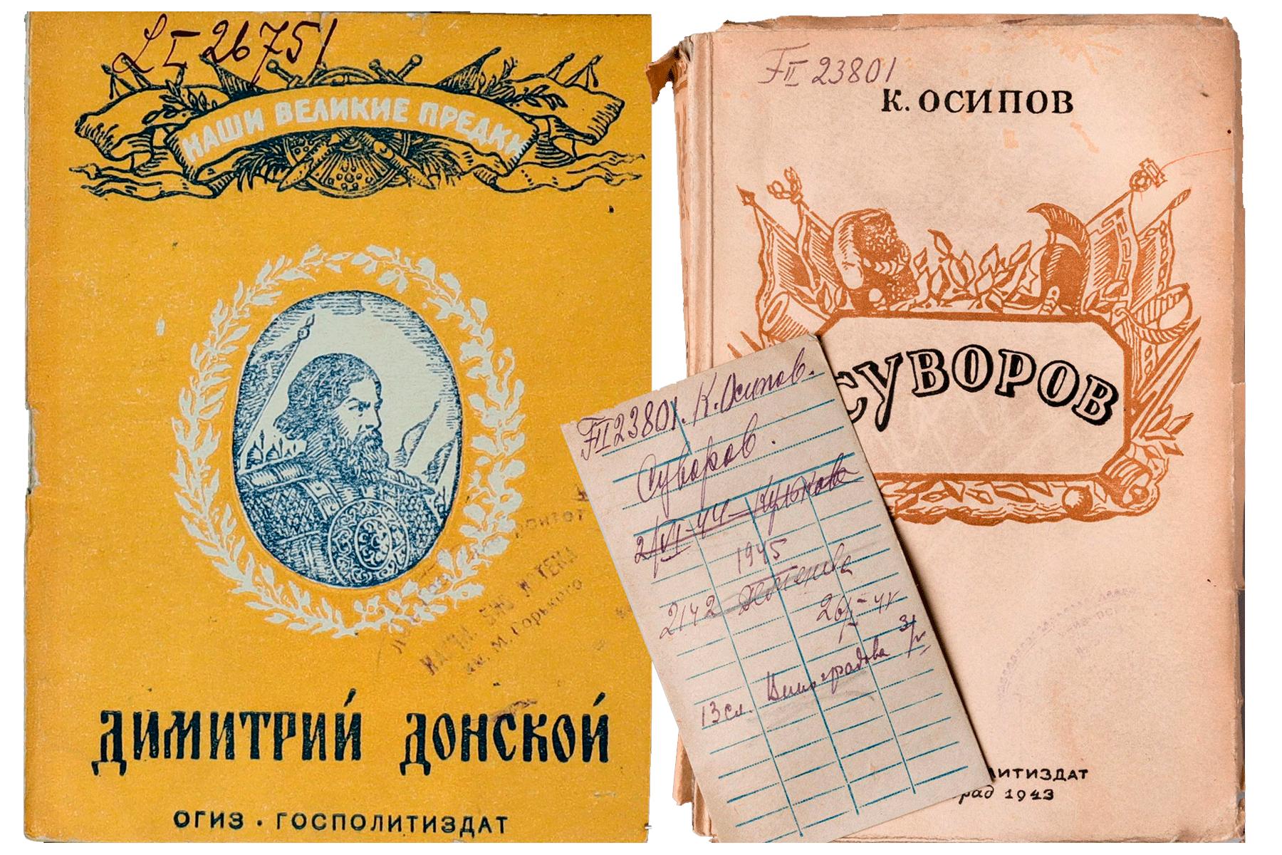 В серии «Наши великие полководцы» в Ленинграде в 1942 году вышла книга, посвященная великому князю Дмитрию Донскому. А изданная в 1943 году биография генералиссимуса А. В. Суворова, в том же году поступила в университетскую библиотеку