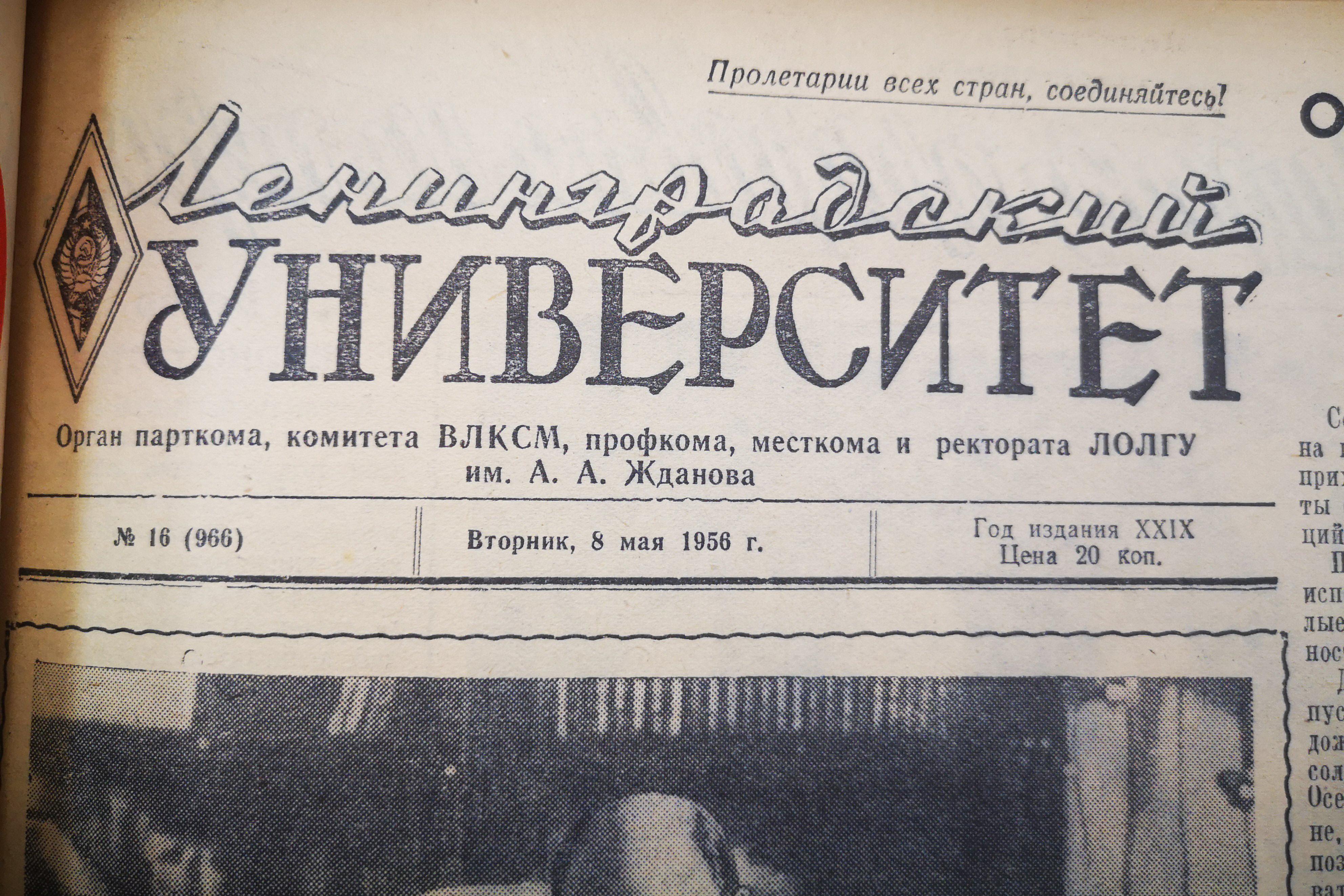 https://spbu.ru/sites/default/files/gazeta.jpg
