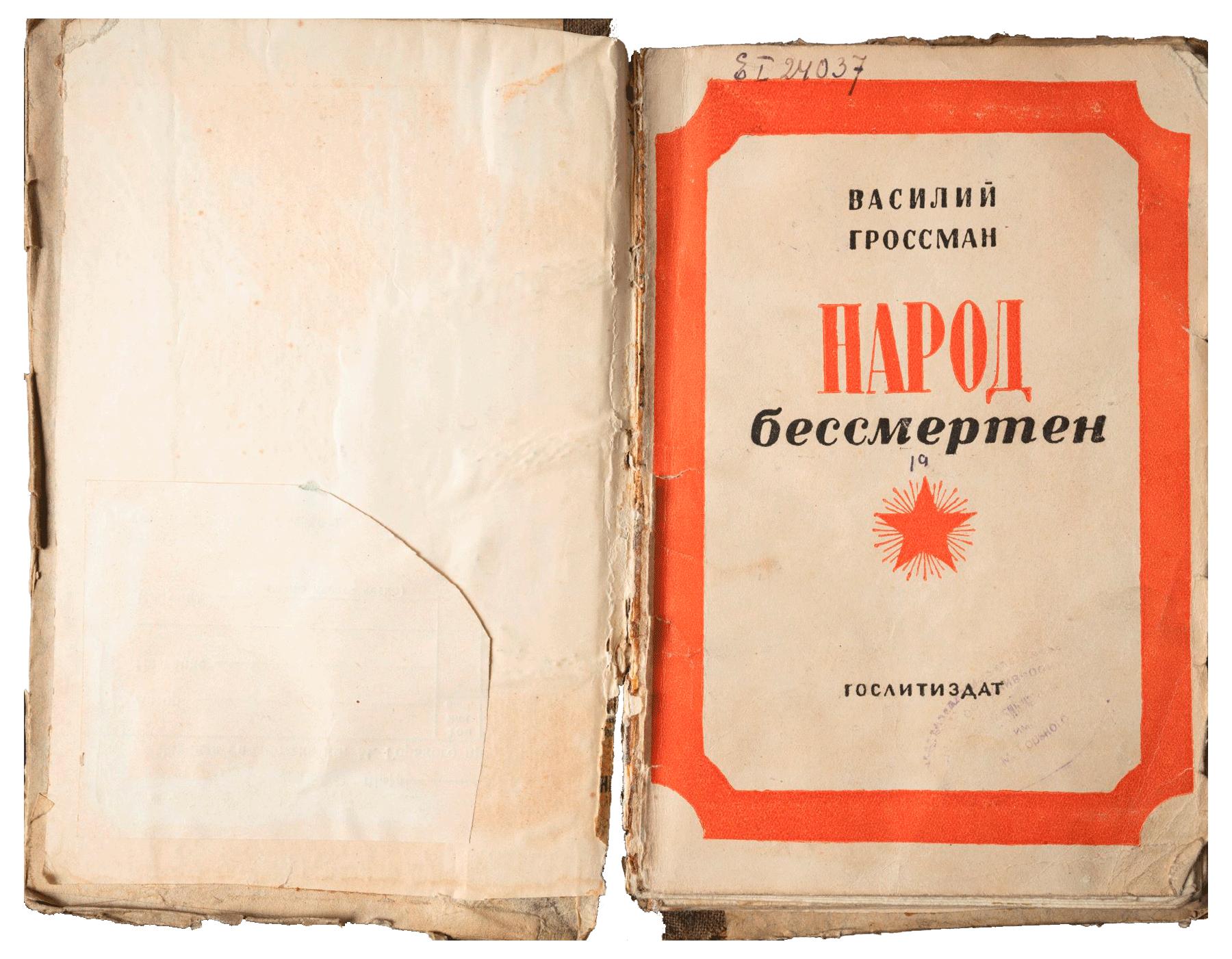 Изданная в 1942 году повесть специального военного корреспондента газеты «Красная Звезда» Василия Семеновича Гроссмана стала первым большим произведением о войне, повествующим о её первых днях, о героизме советских солдат