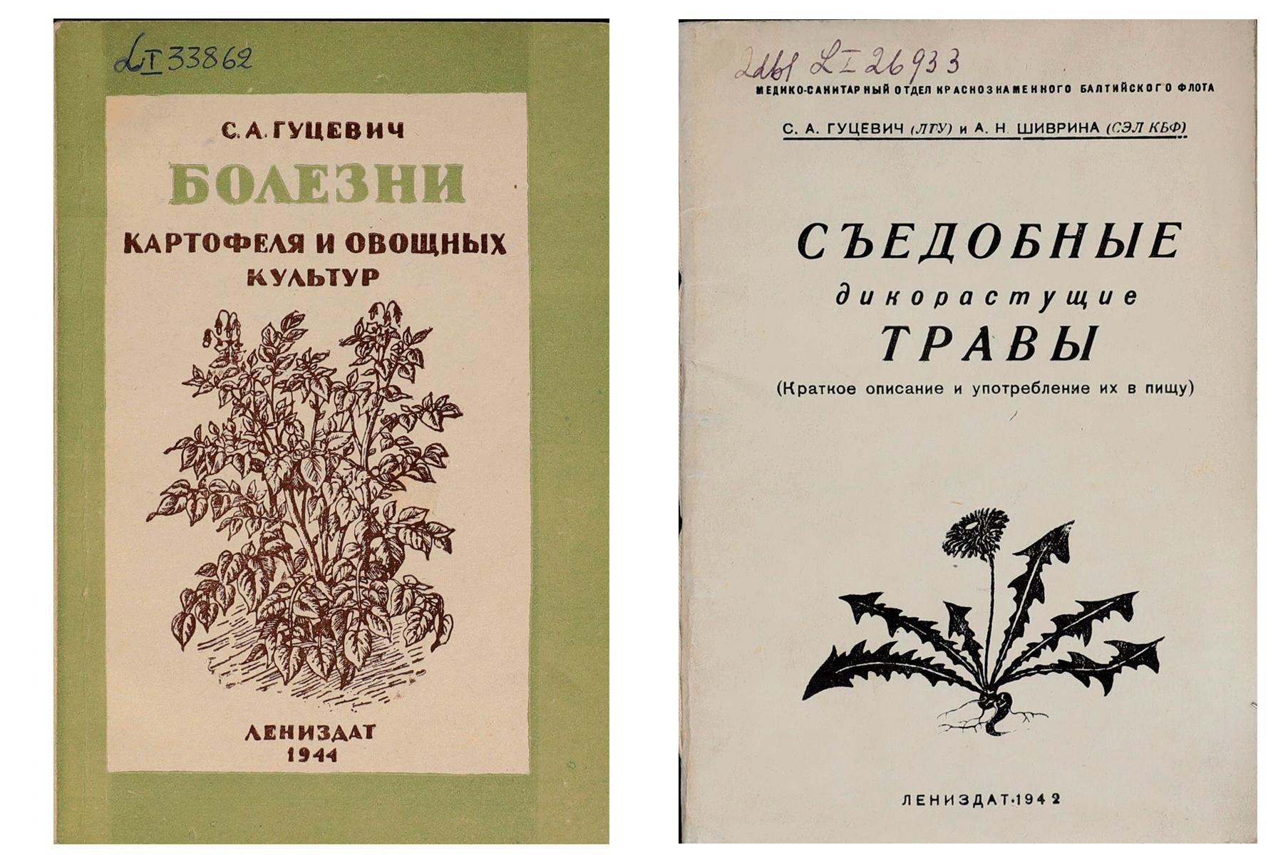Так книги сотрудников университета С. А. Гуцевич и А. Н. Шивриной рассказывали о съедобных дикорастущих травах и давали подробные советы по использования растений в пищу
