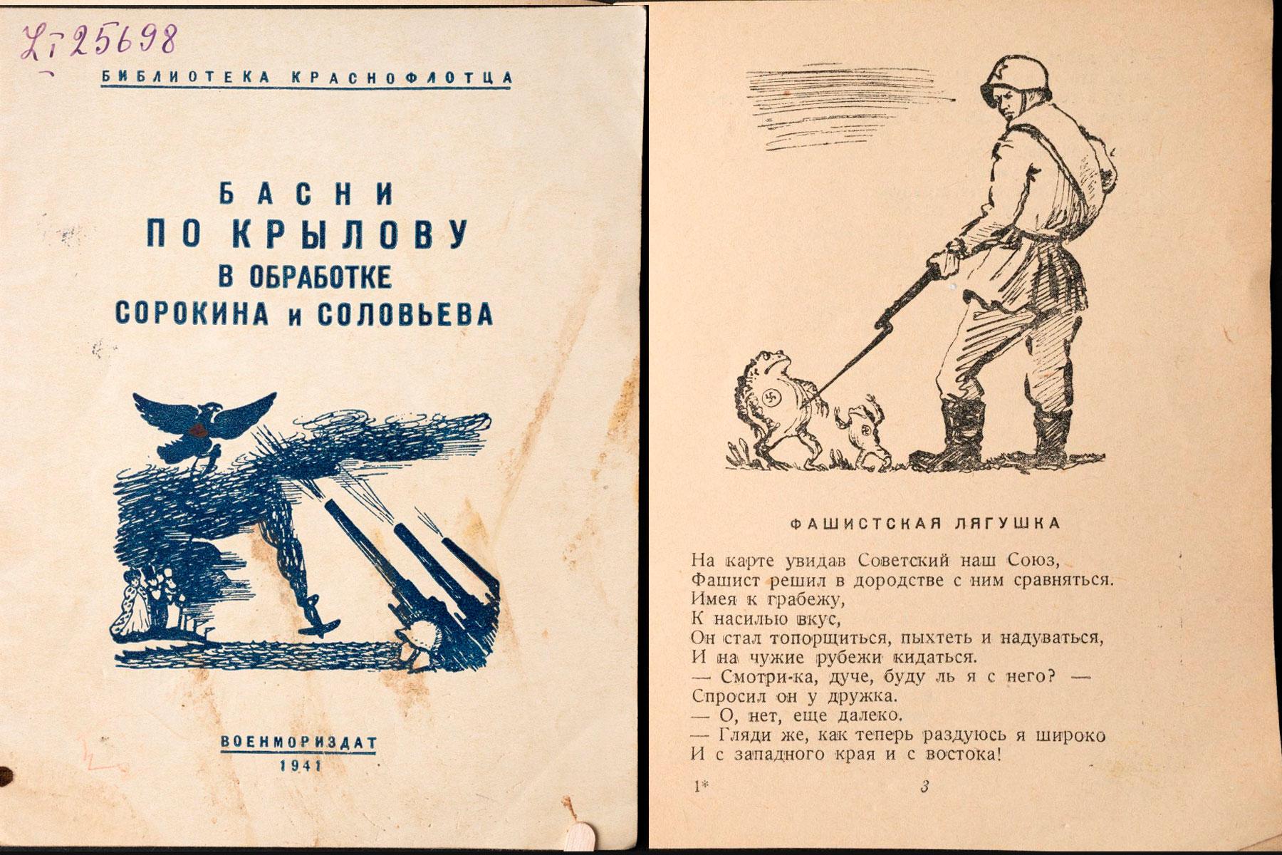 В «Баснях по Крылову в обработке Сорокина и Соловьева» изданных Военмориздатом в 1941 году высмеивались немецкие завоеватели и звучали призывы к победе над врагом