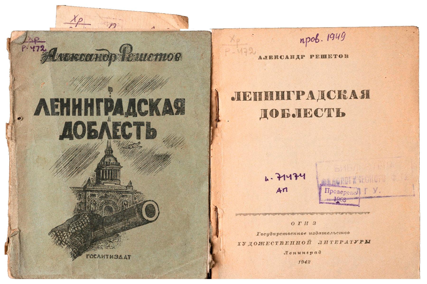 Печатались небольшие книжки стихов, рассказов, посвященные героическим защитникам города, его жителям
