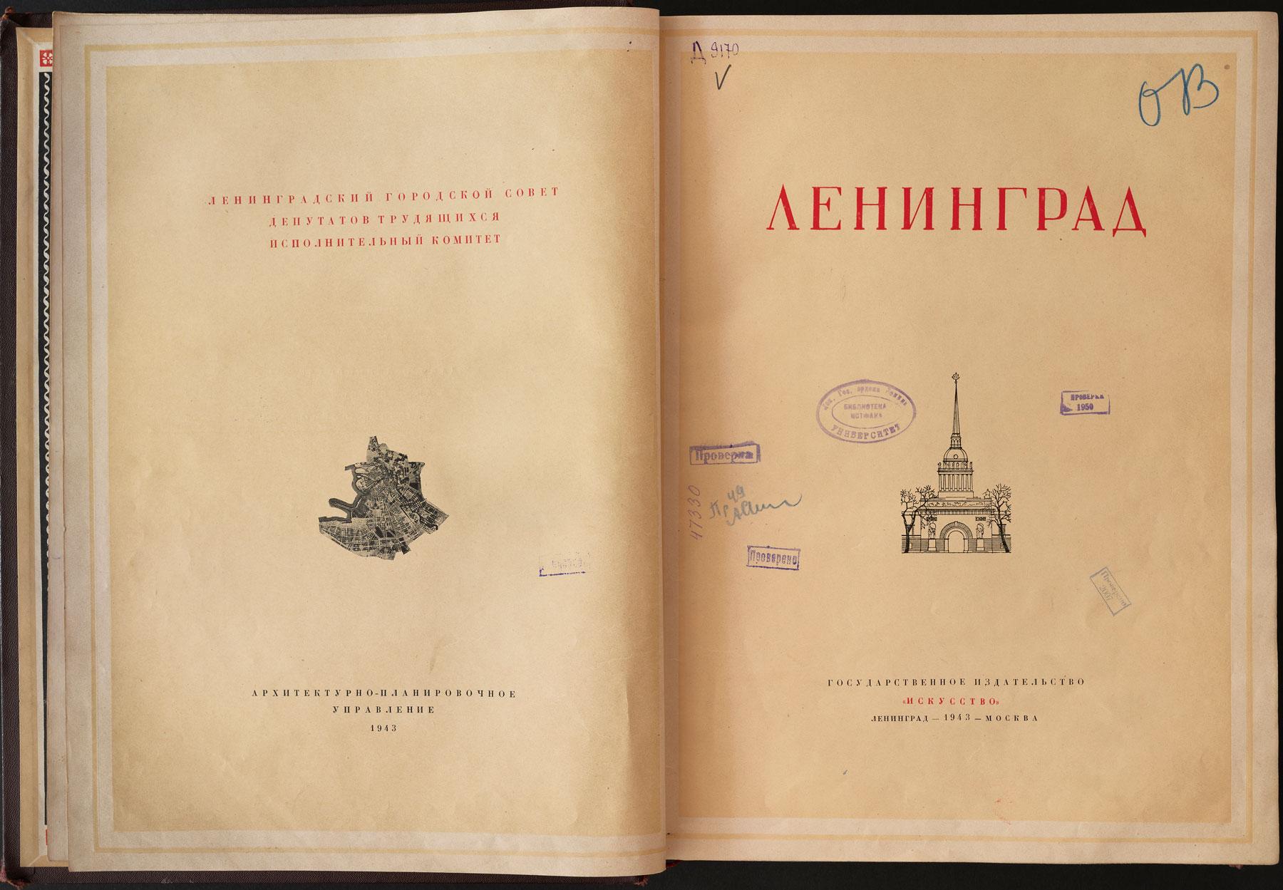К 240-летию основания города (1943 год) готовилось специальное издание о развитии архитектурного Петербурга-Ленинграда. Двое из создателей этой книги умерли от голода в дни блокады. Но, как и планировалось, книга вышла в 1943 году