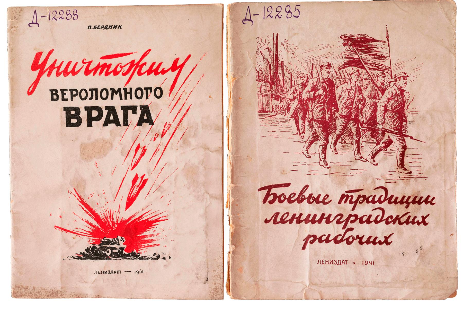 Среди книжной продукции военных лет большое место занимали издания политического характера, отвечающие требованиям военной пропаганды, разоблачающей фашизм как злейшего врага