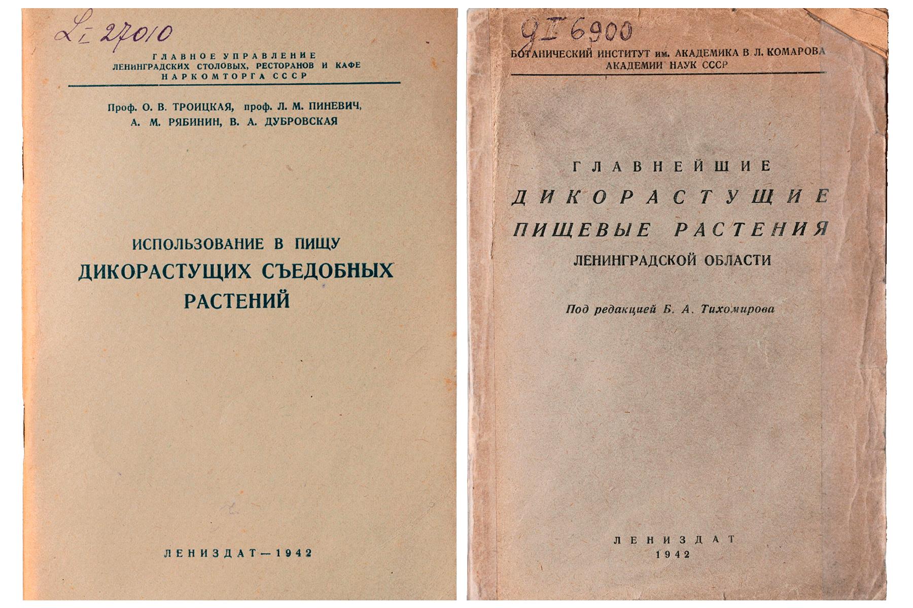 В Ленинграде особенно актуальными были издания прикладного характера, помогающие жителям в трудные блокадные дни