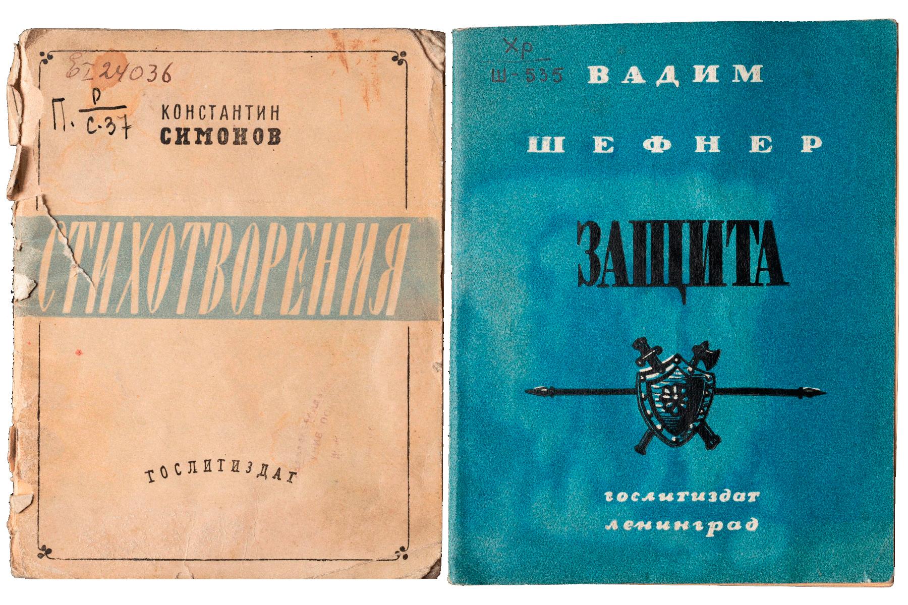 Константин Симонов. Стихотворения. 1942 год; Вадим Шефнер. Защита. 1943 год