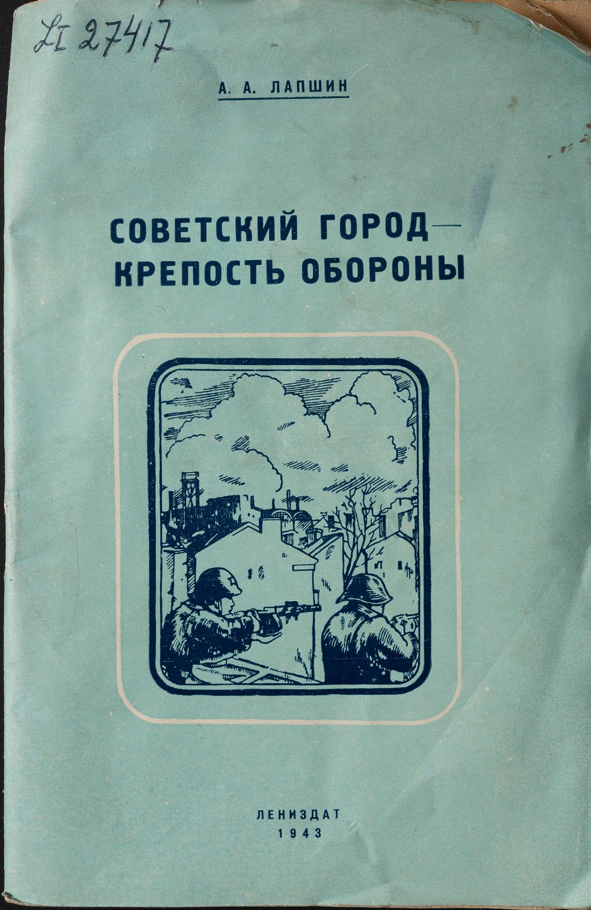 Опираясь на опыт прошлого и учитывая современные достижения, советский военный инженер А. А. Лапшин в своей работе предлагал методические указания по обороне населенных пунктов
