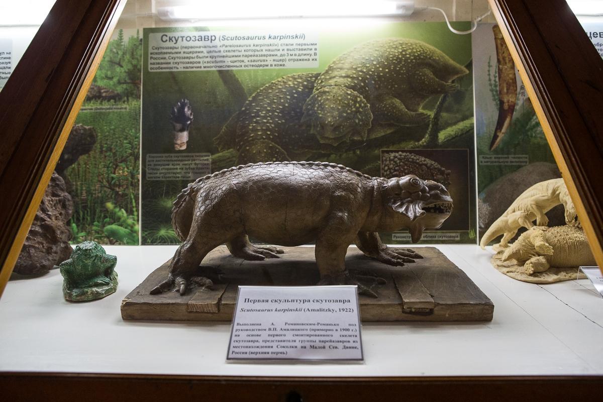 Первая скульптура скутозавра