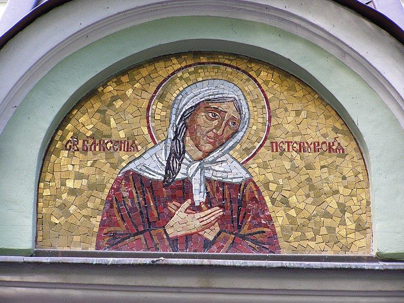 Мозайка на стене часовни Ксении Блаженной