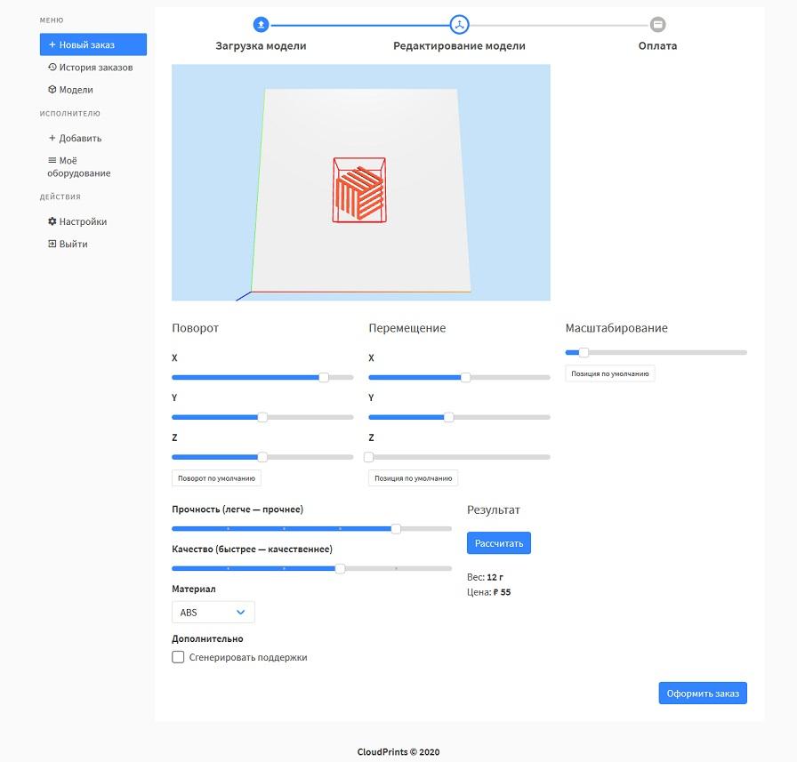 Студенты СПбГУ разрабатывают сайт-агрегатор для услуг 3D-печати