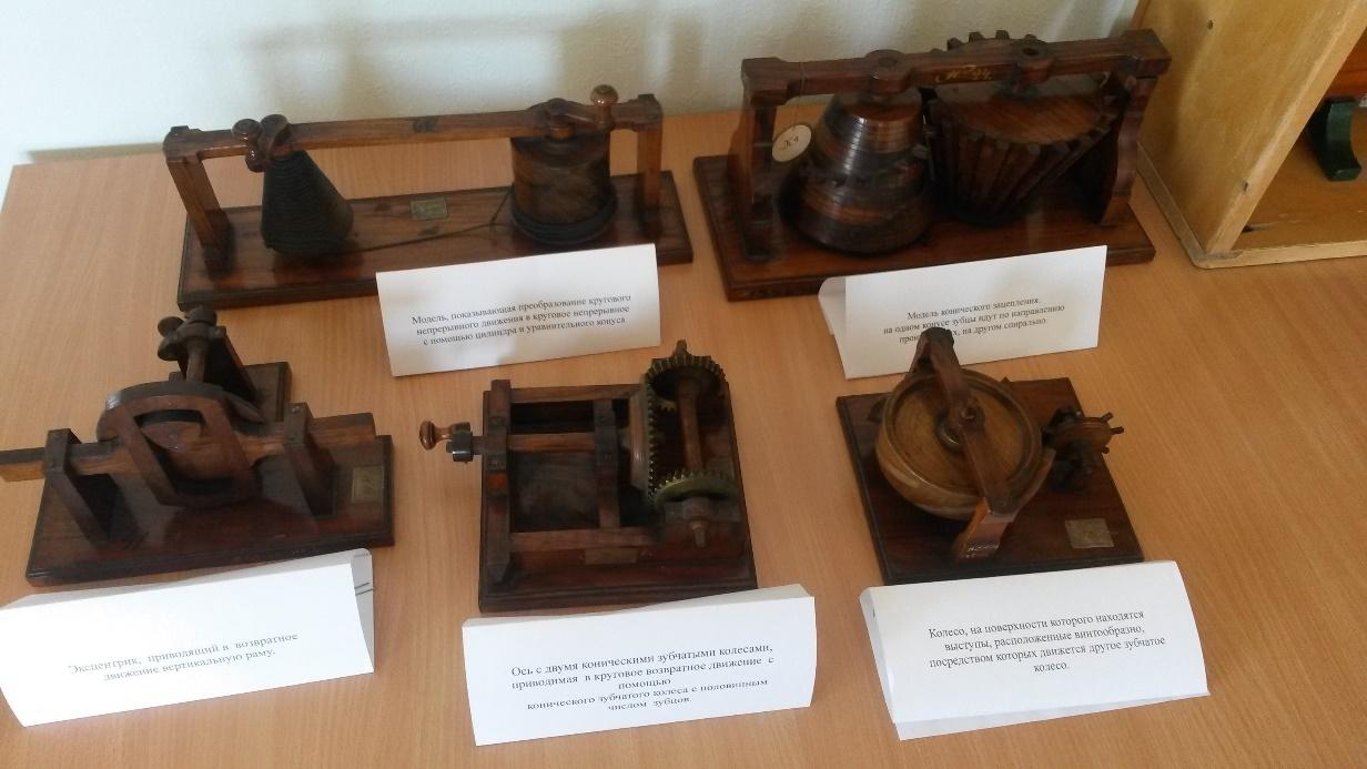 Деревянные модели Кабинета практической механики