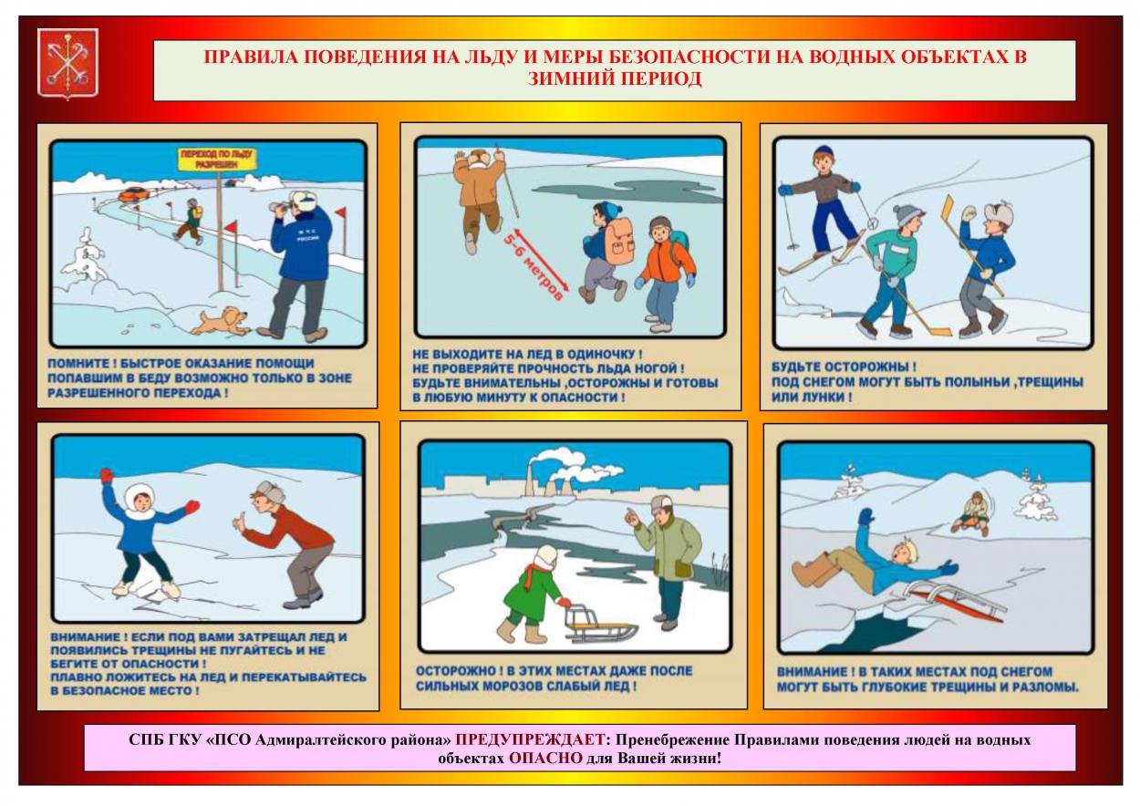 Правила поведения на льду и меры безопасности на водных объектах в зимний период - Санкт-Петербургский государственный университет