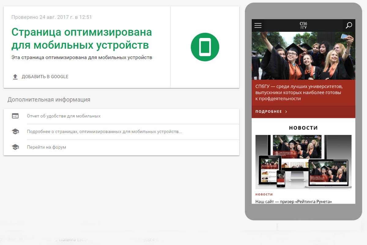 Так Google видит наш новый сайт