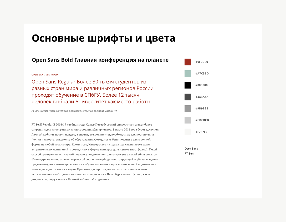 Цветовая модель и шрифты, которые используются на сайте