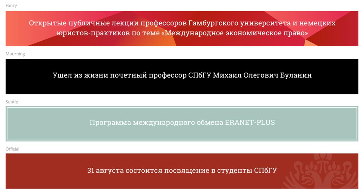 Набор баннеров, каждый из которых можно использовать в зависимости от тематики страницы и публикации