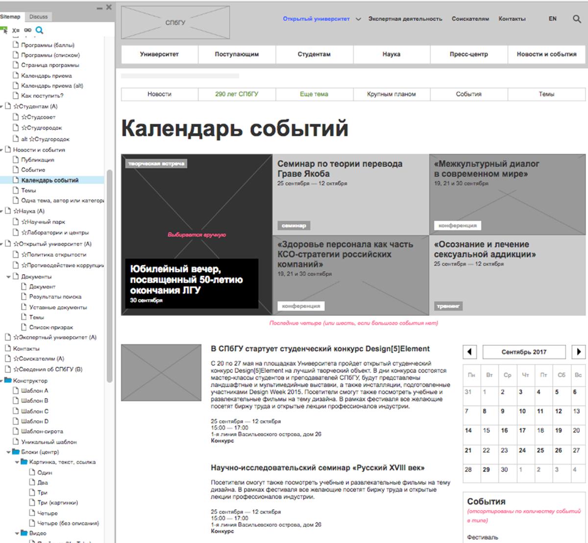 Вайрфрейм: справа — фрагмент страницы «Календарь событий», слева — фрагмент каталога вайрфреймов