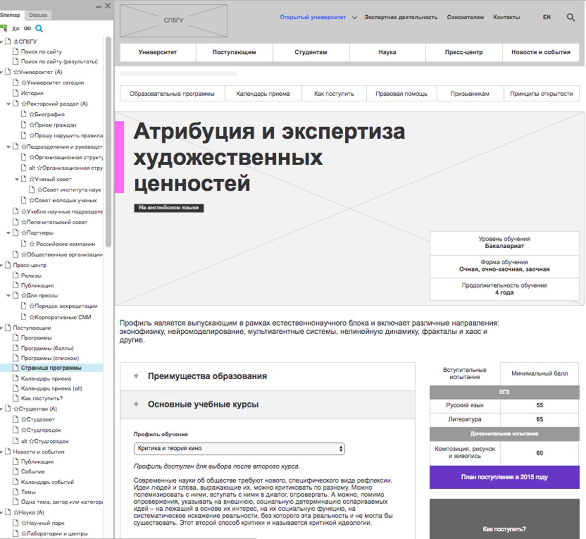 Вайрфрейм: справа — фрагмент страницы программы, слева — фрагмент каталога вайрфреймов
